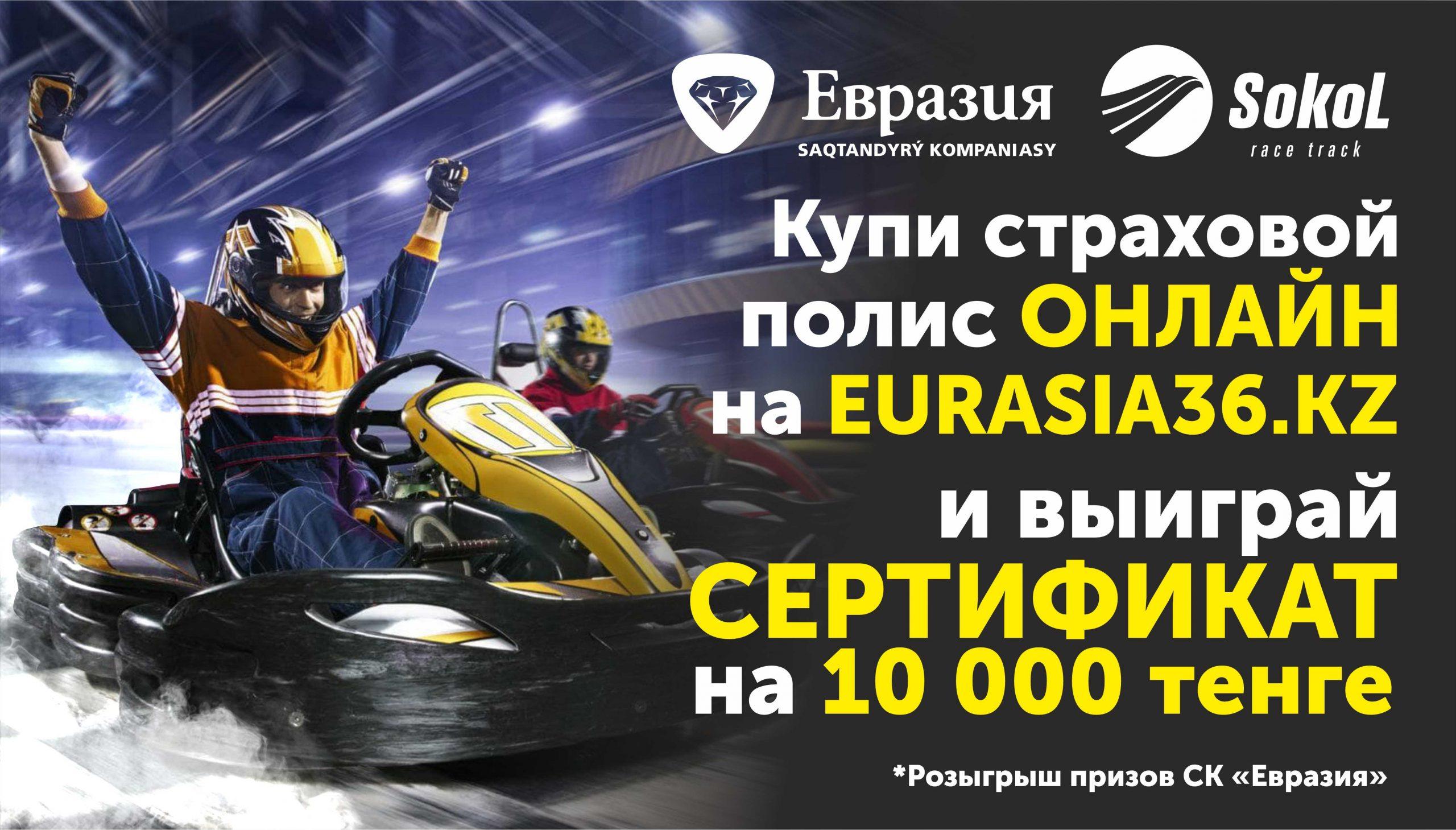Акция от Eurasia36.kz - «10+10+10 000»